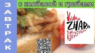 Как приготовить горячие бутерброды с колбасой и грибами | завтрак
