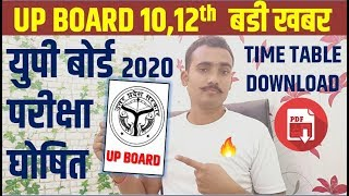 UP BOARD Time Table 2020 Download : युपी बोर्ड टाईम टेबल 10th & 12th Exam Date #upmsp.nic.in