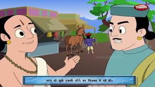 Tenali Raman Hindi Stories | Moral Stories in Hindi For Children | Hindi Moral Stories Collection