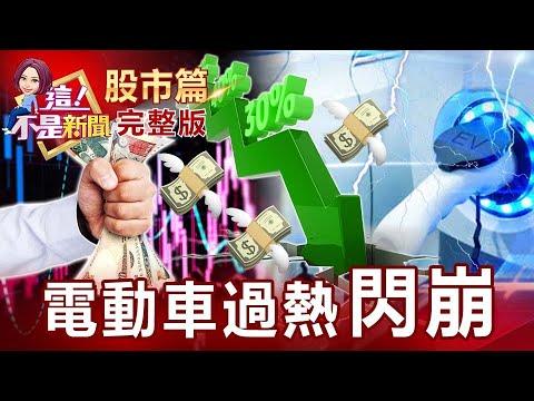台灣-這不是新聞-20211026-特斯拉暴漲、電車股暴殺 高檔豬羊變色?漲多?走弱?破天荒!