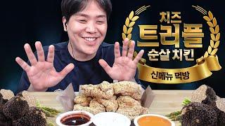 교촌 치즈 트러플 순살 리뷰