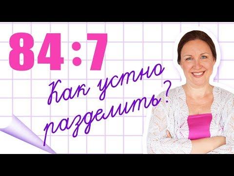 Устное деление двузначного числа на однозначное. Внетабличное деление. Устный счет