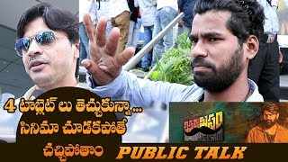 Thippara Meesam Movie Public Talk