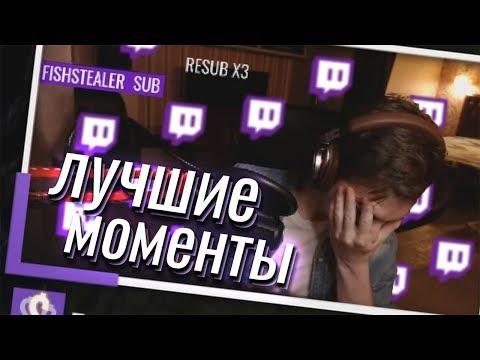 Лучшие моменты моих стримов на Twitch #2
