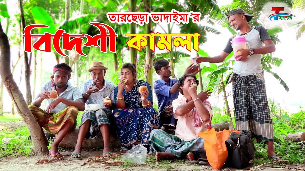 বিদেশী কামলা । Bideshi Kamla   তারছেঁরা ভাদাইমার অস্থির হাসির কৌতুক । Tarchera Vadaima 2021  