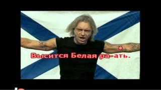 Алиса - Небо славян (караоке песня)