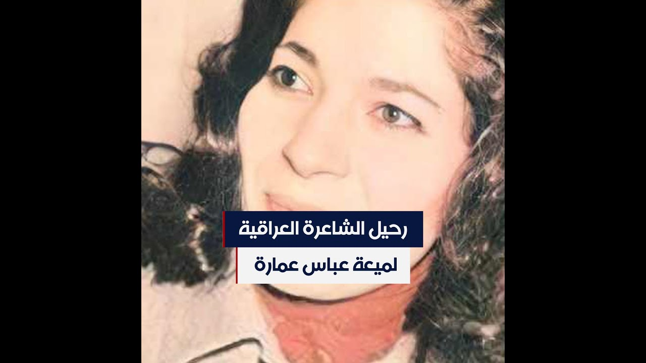 رحيل الشاعرة العراقية لميعة عباس عمارة  - 02:53-2021 / 6 / 19