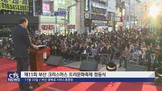제11회 부산 크리스마스 트리문화축제 점등식 (부산,최…