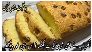 Tasty Chocolate Chip Cake /Chocolate Chip Cake Recipe By Yasmin Cooking