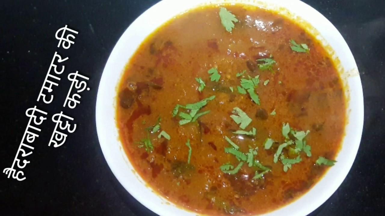 हैदराबादी टमाटर की  खट्टी कड़ी    How to make Hyderabadi tamato kadi    khatti kadi