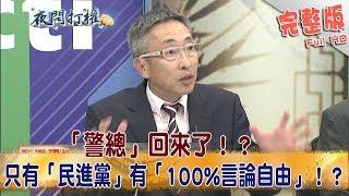 2018.09.18夜問打權完整版(下) 「警總」回來了!?只有「民進黨」有「100%言論自由」!?