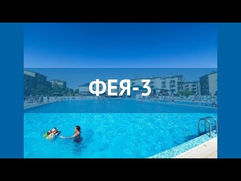 ФЕЯ-3 2* Россия Анапа обзор – отель ФЕЯ-3 2* Анапа видео обзор