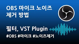 OBS 마이크 노이즈 제거 방법, 필터 + VST Pl…