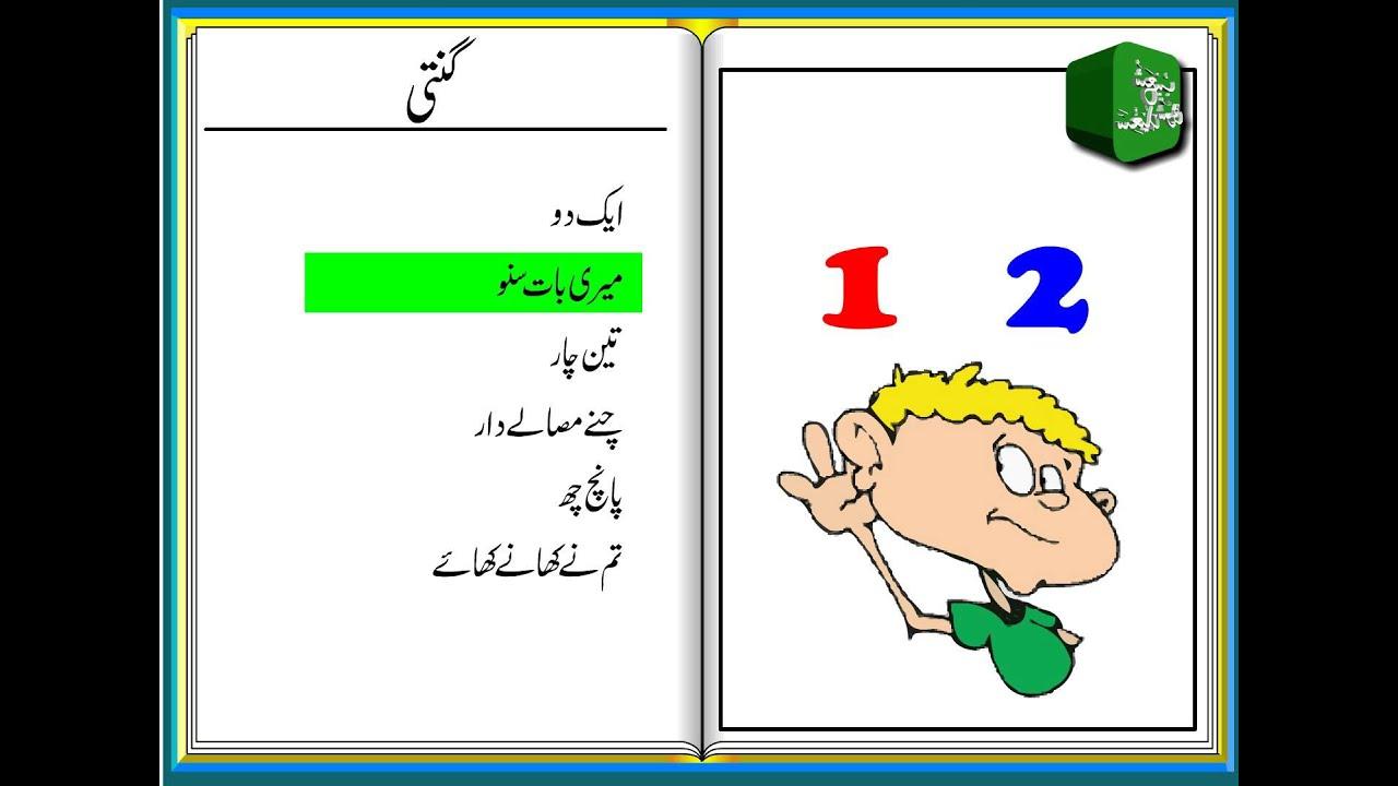 Aik Do Meri Baat Suno Funny Urdu Poem