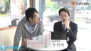 「CafeSta」カフェスタトーク 月曜担当・平将明議員(2013.11.11)