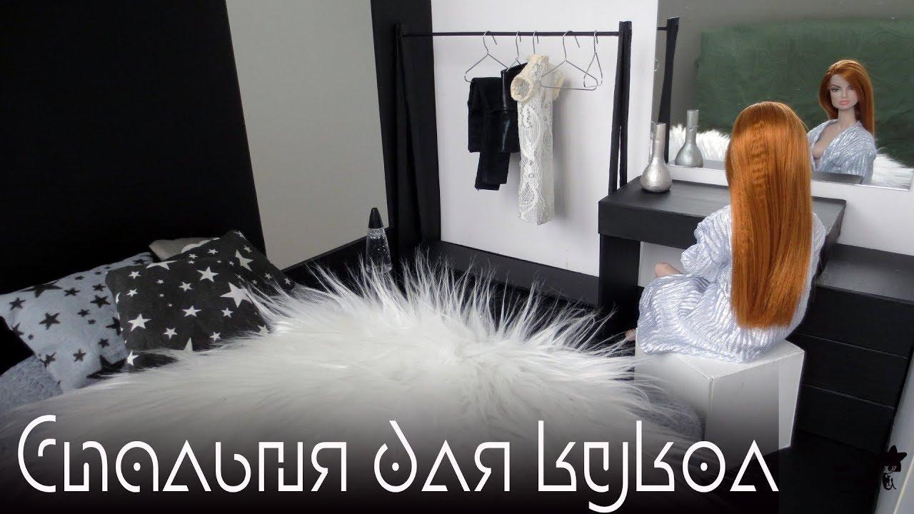 DIY: Как сделать спальню в современный кукольный дом в стиле минимализм для кукол MyTub