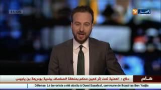 القضاء على ارهابي في جيجل واسترجاع مسدس كلاشينكوف