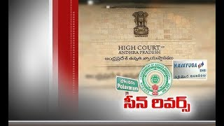 High Court Sensational Verdict  On Polavaram Reverse Tendering