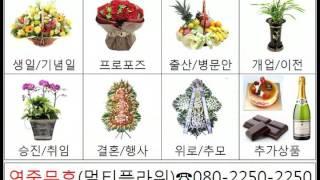 수서동 꽃집 꽃배달서비…