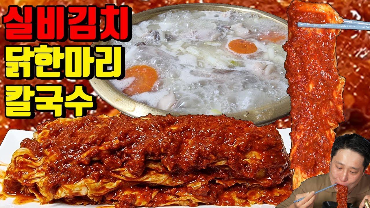 매운 실비김치 닭한마리칼국수 밥 말아서 김치 썰어넣고 김 넣고 매운음식먹방 korean spicy mukbang eating show