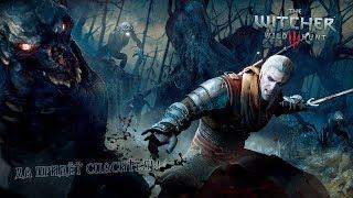 The Witcher 3 Wild Hunt - 3 Ноября 2018