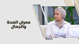 رانيا عبد الكريم - معرض الصحة والجمال