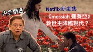 內含劇透-netflix新劇集-messiah-彌賽亞-救世主降臨現代-蕭若元-書房閒話-2020-02-05