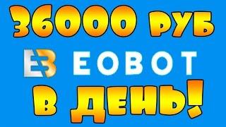 видео eobot