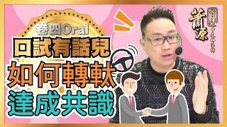 Oral神技: 如何轉軚 達成共識?[華麗轉身] [現代教育首席中文蕭源]