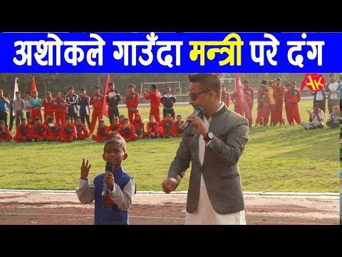 अशोक दर्जीको पहिलो स्टेज कार्यक्रम मन्त्रीको अगाडी, हेर्नुस् यति ठुलो क्रेज, Ashok Darji First Stage