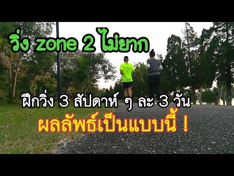 จับแฟนฝึกวิ่ง zone 2 (สามสัปดาห์ผ่านไป) นี่คือผลลัพธ์!