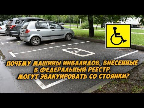Почему машины инвалидов, внесенные в федеральный реестр, могут эвакуировать со стоянки?