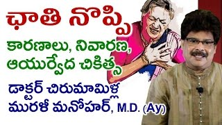 Chest Pain Causes and Ayurveda Treatment in Telugu by Prof. Dr. Murali Manohar Chirumamilla, M.D.