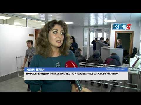 НЕРЮНГРИ: Ярмарка вакансий добывающих компаний прошла в Нерюнгри
