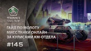 ТАНКИ ОНЛАЙН Видеоблог №145