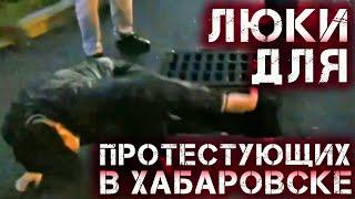 Неизвестные в Хабаровске открывают люки на пути шествия | Митинги в Хабаровске сегодня 6 августа