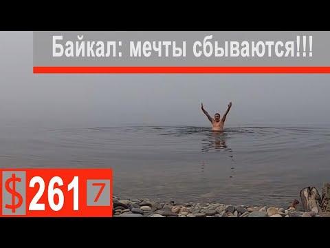 $261 Scania S500 Едем-не едем))) Омовение в Святых водах Байкала!!!