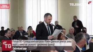 Gambar cover Голова ВО «Громадський контроль» Роман Денисюк зачитує заяву партії з вимогою  розпуску одноіменної