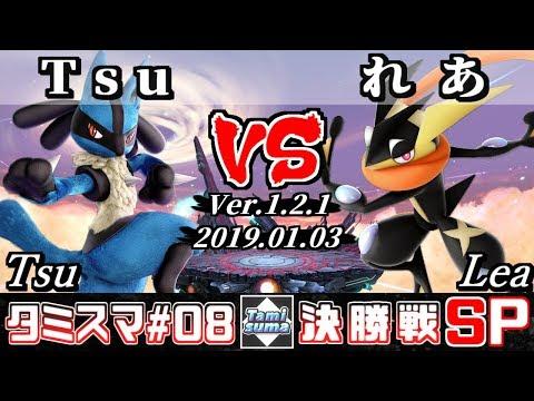 【スマブラSP】タミスマ#8 決勝戦 Tsu(ルカリオ) VS れあ(ゲッコウガ) - オンライン大会