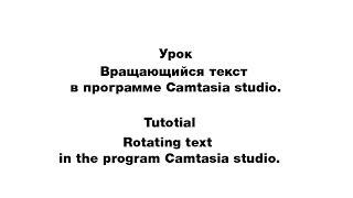 Tutorial 1 Вращение текста. Урок 1 анимированный текст в Camtasia studio