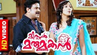 MR.Marumakan Malayalam Movie | Malayalam Movie | Dileep | Invites | Bhagyaraj to Khushboo | HD