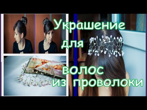 Украшение для волос своими руками / Ободок из проволоки / DIY