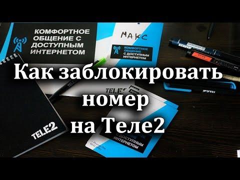 Как заблокировать номер телефона на теле2 бесплатно