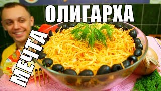 Салат Мечта Олигарха! Красивый Простой Вкусный салатик на праздник!