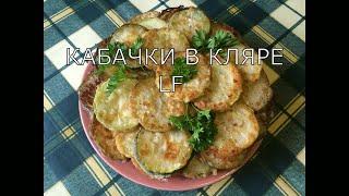 Кабачки жареные в льезоне.Как приготовить вкусные жареные кабачки.