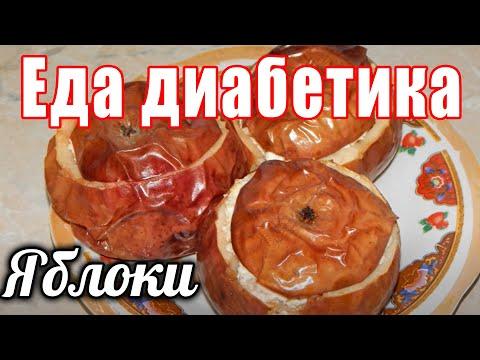 Яблоки, запеченые в духовке для диабетика 2 тип