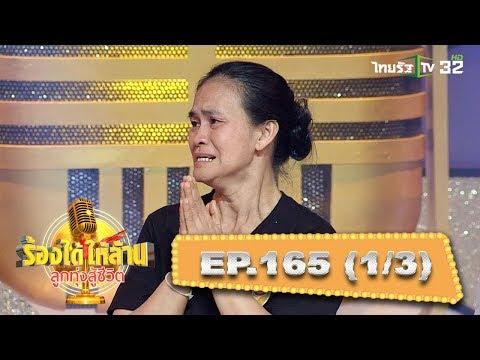 พัชรี แม่ผู้ส่งความรักผ่านระยะทางกว่า 500 กม. (4) - วันที่ 13 Aug 2017