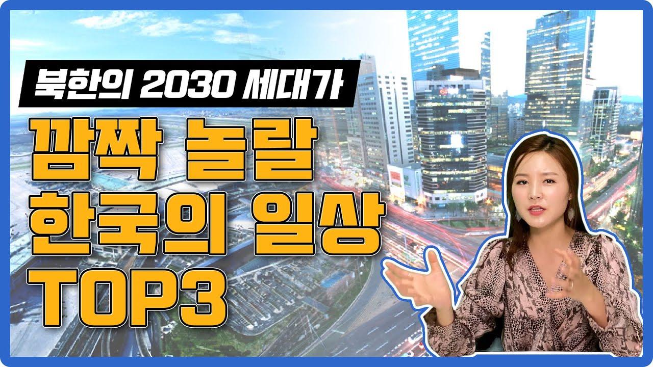 북한의 2030세대가 깜놀할 한국의 일상 TOP3
