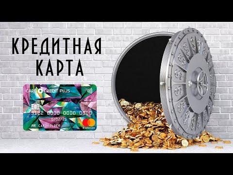 Кредитная карта Кредит Европа Банка | Обзор и отзывы (Card Credit Plus)