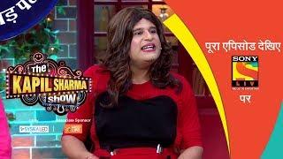कृष्णा ने सबको जमकर हसाया | दी कपिल शर्मा शो | सीज़न 2 | 31 मार्च, 2019